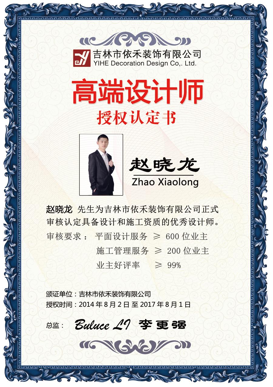 中国室内设计装饰协会设计师